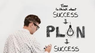 成功とプラン