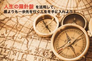人生の羅針盤イメージ