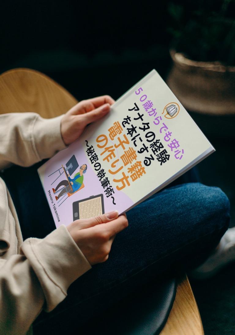 電子書籍の作り方